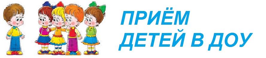 http://ds7ishim.ru/sites/default/files/pages/img_to_text/priem_detej.jpg